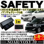OBD2 オートドアロック ノア ヴォクシー 70系 NOAH VOXY 70 全グレード対応 トヨタ OBD 車速 連動 ドアロックツール シフトP開錠