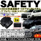OBD2 オートドアロック ノア NOAH ヴォクシー 70系 80系 VOXY エスクァイア Esquire ZRR80G ZRR85G ZWR80G トヨタ OBD 車速 連動 ドアロックツール シフトP開錠