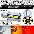 S25 シングル ダブル BAU15s 150°BA15s 180° BAY15d 180° LEDバルブ キャンセラー内蔵 ホワイト アンバー レッド バックランプ テール ウインカー 2個