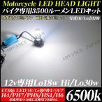 バイク 用 15W LED ヘッドライト キット 6000k ホワイト 白 12v H4 PH7 PH8 Hi/Lo切り替え