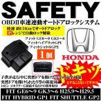 OBD2 オートドアロック ホンダ フィット GE6〜9 GK3〜6 ハイブリット GP1 シャトル ハイブリッド GP2 OBD 車速連動集中 自動 シフトPレンジ開錠アンロック 解除