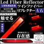 LED リフレクター ツインファイバー チューブ スモール ブレーキ  テール ランプ 反射板 車検対応 アルファード ヴェルファイア ハリアー 60 KOITO製53-17601