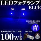 ショッピングLED LEDフォグランプ ブルー 青 HB4 H8 H11 H16 PSX24w PSX26w Epistarチップ20個 100w分搭載 前面プロジェクターレンズ フォグ LEDバルブ 2個セット