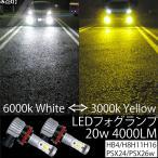 LEDフォグランプ CREE 30W ホワイト HB3 HB4 H4 H7 H8 H11 H16 H10 PSX24W PSX26W T20 S25 6000k 2個 LED フォグ ライト バルブ  偽 50w 75w 80w 100w注意