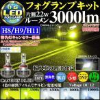 ショッピングLED LEDフォグランプ H8 H9 H11 輸入車用 CREE XPH50 3000LM CAN-BUS対応 キャンセラー内蔵 ledフォグ イエロー ホワイト バルブ 3000k 3300k 6500k 8000k 10000k