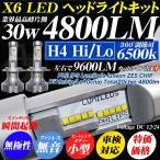 H4 Hi Lo LEDヘッドライト 車検対応 h4 PHILIPS Lumileds ZES CHIP  LEDオールインワンキット 30w 4800ルーメン ホワイト6500k フィリップス 2年保証 12v/24v