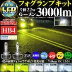 ショッピングLED LEDフォグランプ HB4 CREE XPH50 3000LM ledフォグ ライト イエロー ホワイト バルブ 3000k 3300k 6500k 8000k 10000k 偽  50w 75w 80w 100wに注意
