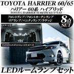 新型ハリアー60系 LEDルームランプ 8点セット 312chip ホワイト 65系 ZSU60 65/AVU65 ハイブリッド車 サンルーフ OK HARRIER 3chip SMD LED ROOM LAMP WHITE
