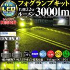 LEDフォグランプ H8 H11 H16 兼用 CREE XPH50 3000LM ledフォグ ライト イエロー ホワイト バルブ 3000k 3300k 6500k 8000k 10000k 偽  50w 75w 80w 100wに注意