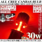 S25シングル BA15s 180°CREE 30w LEDバルブ レッド 赤 キャンセラー内蔵バルブ CAN-BUS対応 ストップランプ等