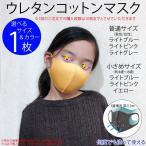 マスク ウレタンマスク 選べる1枚 10枚まで同梱可能 洗える ポリウレタン コットン素材 メンズ レディース キッズ 大人 男性 女性 子供 予防 飛沫 花粉症