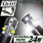 H1H3 H3c 880 881 LED フォグランプ バルブ CREE 24w プロジェクター ホワイト フォグ ショートタイプ 交換用 2個