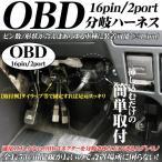 OBD2 分岐ハーネス 16ピン 2ポート 分岐ケーブル 複数機器や車速ドアロック等の増設に 16pin 2port トヨタ他 車種汎用 2口 OBDコネクター ハーネス アダプター
