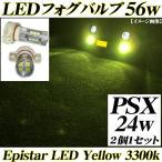 ショッピングLED ledフォグランプ PSX24w LEDフォグ ライト バルブ Epistar 56w プロジェクター イエロー 3300k 黄色 2個 偽物 cree 50w 75w 80w 100w注意