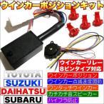 8ピンICリレー ウインカーポジションキット LEDハイフラ防止 他多機能(トヨタ/スバル/ダイハツ/スズキ)