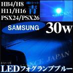 LEDフォグランプ SAMSUNG 30W ブルー HB4  H8 H11 H16 PSX24W PSX26W  青2個 LED フォグBLUE ライト バルブ  偽 50w 75w 80w 100w注意
