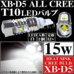 T10 LEDバルブ ALL CREE 15w プロジェクター ホワイト 交換用 2個 偽物 cree オスラム 50w 75w 80w 100wに注意