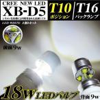 T10 ポジションランプ T16 バックランプ LED CREE 18w シングル ウエッジ バルブ プロジェクター 白 ホワイト  偽物 cree オスラム 50w 75w 80w 100wに注意