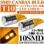 ショッピングLED LEDバルブ T10 シングル キャンセラー内蔵 10SMD アンバー 橙 ウインカー ランプ等  オレンジ 2個1set