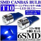 ショッピングLED LEDバルブ T10 シングル キャンセラー内蔵 6SMD ブルー ポジションランプ等 交換用 青 2個