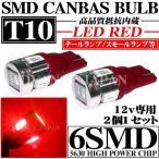 ショッピングウエッジ LED バルブ T10 シングル 6SMD レッド テールランプ 12v 赤 2個 ウエッジ
