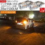 T20 LED シングル ピンチ部違い 対応 バルブ 30w ウインカー アンバー オレンジ 2個 ステルス 偽物 50w 80w に注意