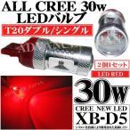 T20 LED ダブル シングル兼用 30w レッド テール&ストップランプ ALL CREE 赤 2個  偽物 cree オスラム 30w 50w 75w 80wに注意