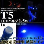 T5 LED バルブ ウエッジ球 1.5wブルー 青 1個 パネル照明等 エピスター COBチップ面発光 砲弾型 高輝度 高拡散タイプ