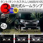 ショッピングLED LEDルームランプ 3段階減光調整機能付 ダイハツ タント タントカスタム LA600 610S 4点セット ledホワイト DAIHATSU TANTO
