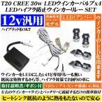 T20シングル ピンチ部違い対応 LEDウインカーバルブ CREE30w 4個+ハイフラ防止リレー レギュレーター ヴェルファイア30系 ヴォクシー80系 エスクァイア 12v汎用