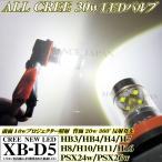 ショッピングLED LEDフォグランプ HB3 HB4 H4 H7 H8 H10 H11 H16 PSX24w PSX26w CREE 30w ledフォグ ホワイト 2個 6000k ライト デイライト LEDバルブ 50w 80w 偽物注意 WX9G