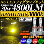 LEDフォグランプ H8 H11 H16 CSP CHIPフォグ キット 30w 4800ルーメン イエロー3000k 黄色 2年保証 12v/24v 車検 偽4000LM注意