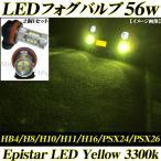 LEDフォグランプ イエロー HB4 H10 H8 H11 H16 PSX24w PSX26w LED フォグ ライト バルブ  Epistar 56w 黄色 3300k 偽物 CREE オスラム 50w 75w 80w 100wに注意!