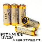 バイパーホーネットキーレスリモコン電池