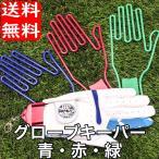 ゴルフ 手袋用 グローブキーパー グローブ用ハンガー ワンタッチクリップ付