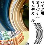 ショッピングオリジナルデザイン バイク ホイール用 ストロボラインリムデカール 10枚セット オリジナルデザイン ステッカー カスタム