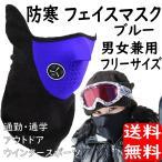 ネックウォーマー ブルー フェイスマスク 防寒用 バイク 自転車 スノボ スキー 釣り 通勤通学 メンズ レディース兼用