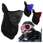 ショッピングネックウォーマー ネックウォーマー ブラック フェイスマスク 防寒用 バイク 自転車 スノボ スキー 釣り 通勤通学 メンズ レディース兼用