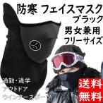 ネックウォーマー ブラック フェイスマスク 防寒用 バイク 自転車 スノボ スキー 釣り 通勤通学 メンズ レディース兼用
