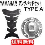 Yahoo!アドバンスワークス セレクトヤマハ YAMAHA 7穴用 & タンクパッドカバーセット バイク2輪用 カーボンルック 汎用 ガソリンタンクキャップカバー 得トク2WEEKS0528