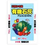 (送料無料)(代引き不可)天然かき殻 有機石灰 10kg 2袋セット