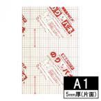(送料無料)(代引き不可)ARTE(アルテ) 接着剤付き発泡スチロールボード のりパネ(R) 5mm厚(片面) A1(594×841mm) BP-5NP-A1