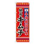 (送料無料)Gのぼり SNB-219 本場韓国の味 絶品キムチ