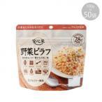 (送料無料)(代引き不可)11421614 アルファー食品 安心米 野菜ピラフ 100g ×50袋