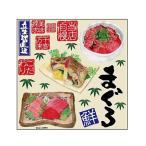 (送料無料)デコレーションシール 鮪丼・鮪かま焼・鮪刺身 22801