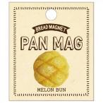 (送料無料)PANMAG パンマグネット メロンパン b070  5個セット