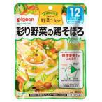 (送料無料)Pigeon(ピジョン) ベビーフード(レトルト) 彩り野菜の鶏そぼろ 100g×48 12ヵ月頃〜  1007733