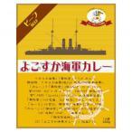 (送料無料)(代引き不可)レトルトカレー よこすか海軍カレー ビーフ 200g×40箱