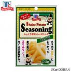 (送料無料)YOUKI ユウキ食品 MC ポテトシーズニング のり塩 20g×30個入り 123700