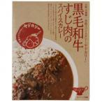(送料無料)(代引き不可)ミッション 黒毛和牛すじ肉のスパイスカレー 20食セット